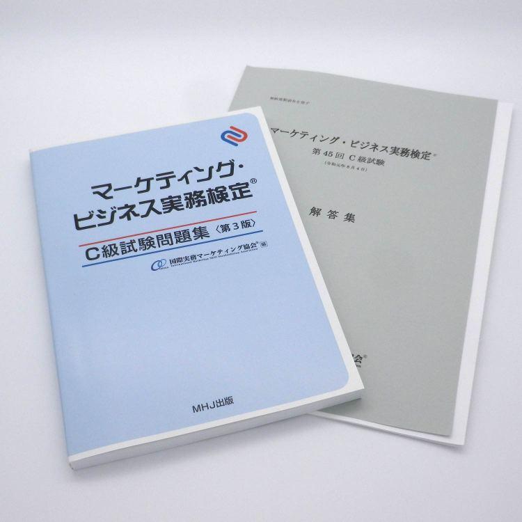 マーケティング・ビジネス実務検定®C級セット1