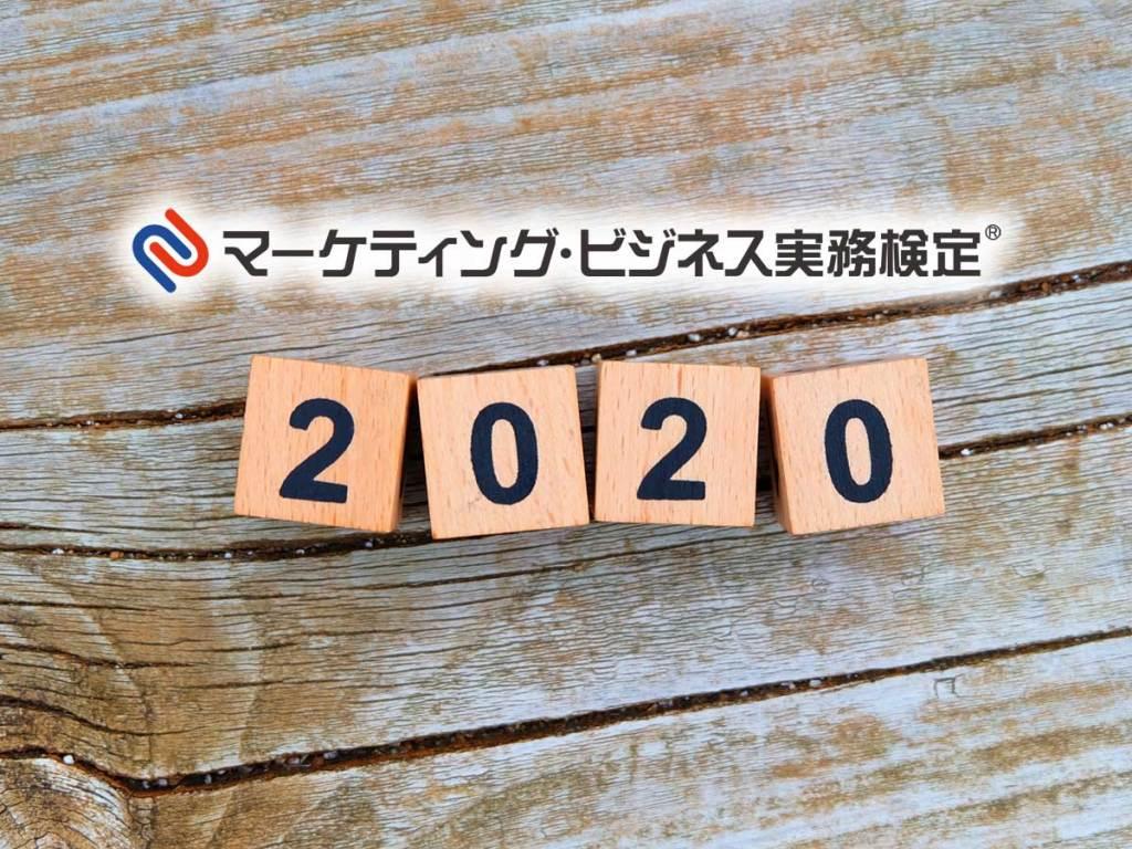 2020年のマーケティング・ビジネス実務検定®実施日程を公開いたしました