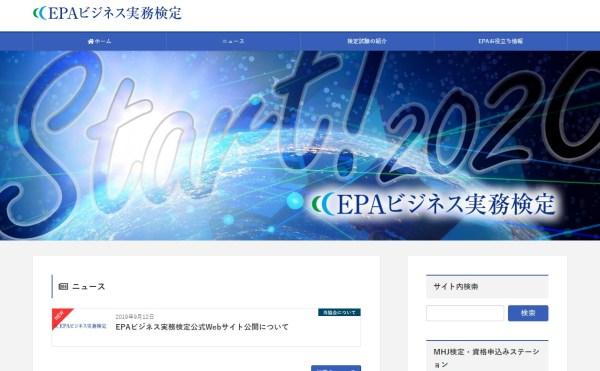 EPAビジネス実務検定公式サイト