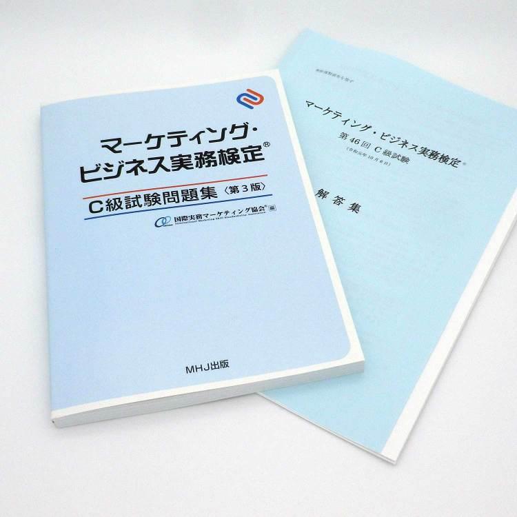 マーケティング・ビジネス実務検定(R)C級セット1