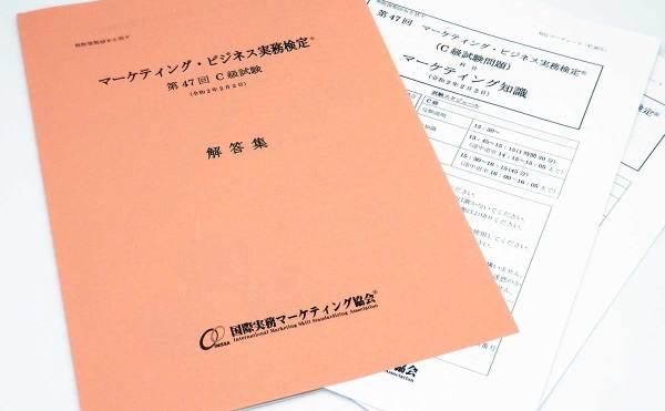 マーケティング・ビジネス実務検定(R)C級第47回本試験問題