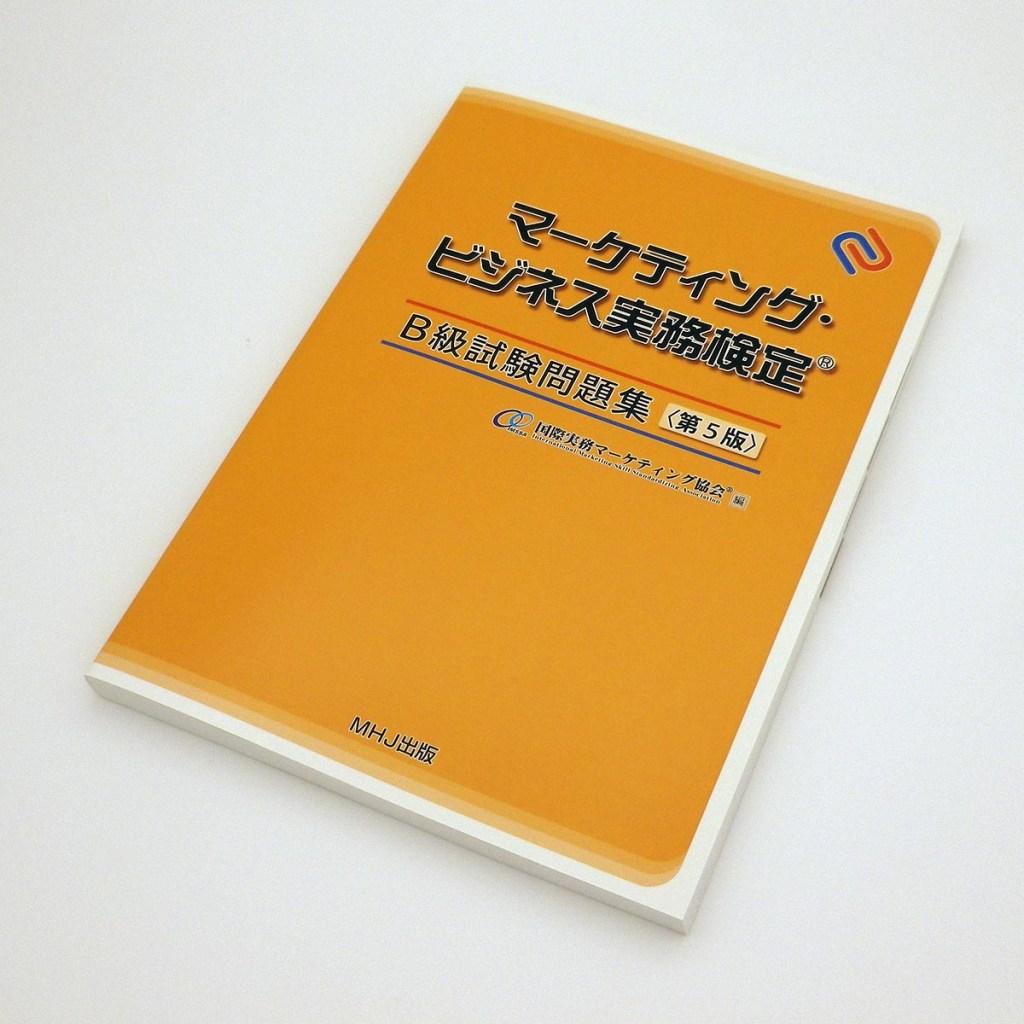 マーケティング・ビジネス実務検定®B級試験問題集〈第5版〉