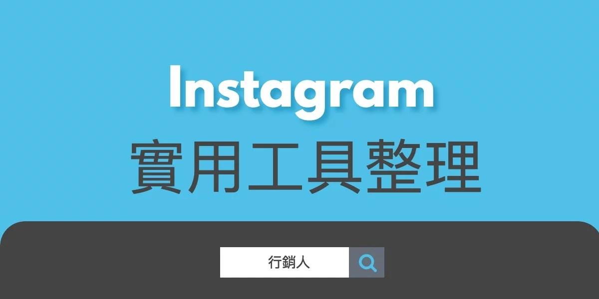 【IG實用工具】如何經營IG?Hashtag超重要   行銷人