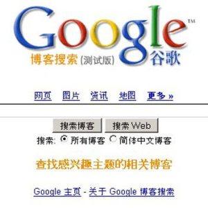 Google denuncia un bloqueo parcial por parte de China