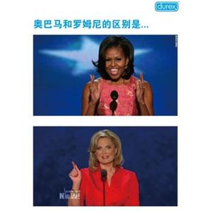 La victoria de Obama sobre Romney se debió a una cuestión de longitud, según Durex