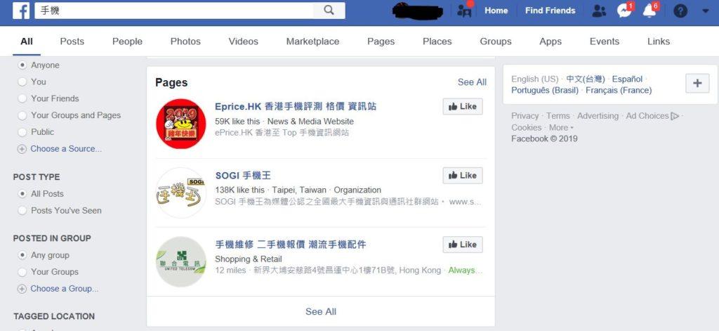 如何增加 FB 專頁曝光率?你不可不知的 四個小技巧   MarketingTips 小生意宣傳行銷教學