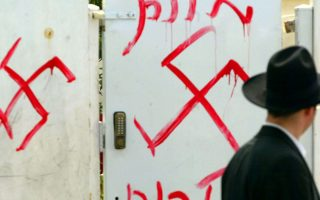 Anti-Semitism in the UK: 2. The challenge of definition