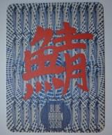 The Cosmopolitan's Blue Ribbon Sushi Artifact