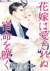 ハーレクインコミックス【花嫁は愛されぬ宿命を嘆く】感想とネタバレ
