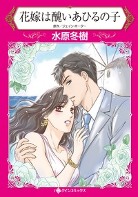 ハーレクインコミックス【花嫁は醜いあひるの子】ネタバレと感想