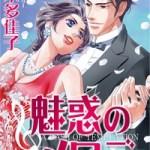 ハーレクインコミックス【魅惑のメロディ】ネタバレと感想