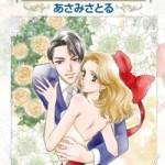 ハーレクインコミックス【聖夜に永遠の愛を誓って】ネタバレと感想