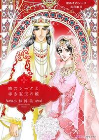 ハーレクインコミックス【暁のシークと赤き宝玉の姫~煌めきのシーク三兄弟 III~】ネタバレと感想