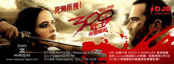 SOHO X MARQUEE 300壯士帝國崛起 限量首映會電影票贈票之夜!!