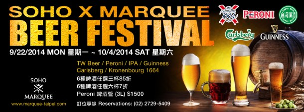 SOHO X MARQUEE BEER FESTIVAL