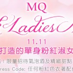 2017.11.11 MQ Pink Ladies Night