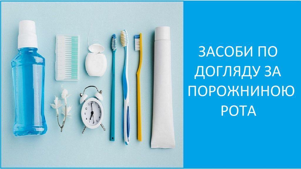 Засоби по догляду за порожниною рота