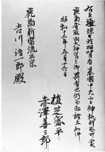 Kashima Shinto-ryu - cronologia aikido