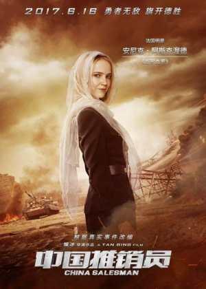"""Poster for the movie """"Contrato Mortal"""""""