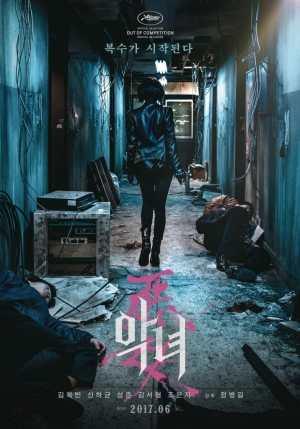 """Poster for the movie """"La villana"""""""