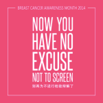 Stop Making Excuses this Breast Cancer Awareness Month