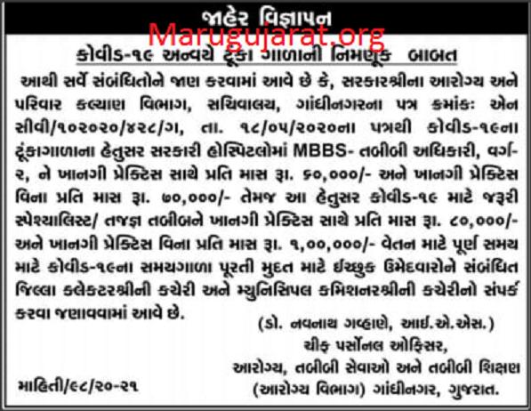 Health Department, Gandhinagar Recruitment For Medical