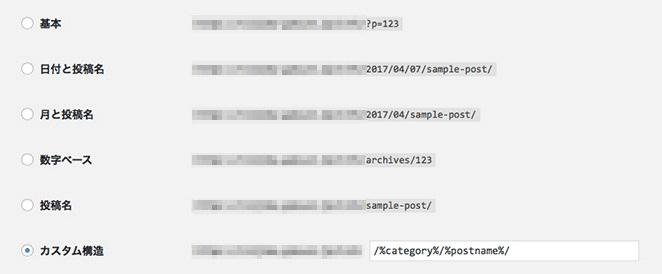 WordPress操作画面