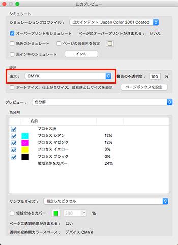 PDF出力プレビュー