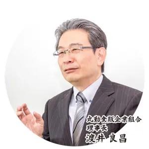 理事長 渡井良昌