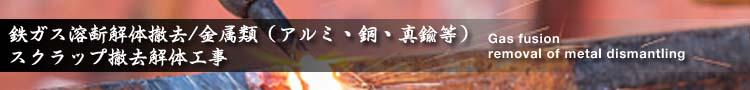鉄ガス溶断解体・金属類(アルミ・銅・真鍮等)スクラップ撤去解体工事