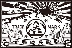 img_logo_nishiwakichyouzou_souten