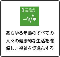 SDG's3