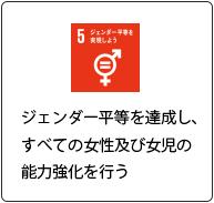 SDG's5