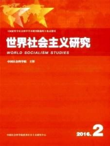 Copertina del secondo numero di World Socialism Studies