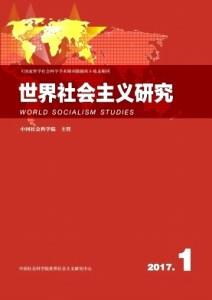 Copertina del primo numero del 2017 di World Socialism Studies