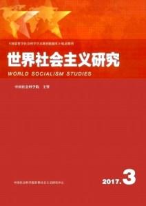 Copertina del terzo numero del 2017 di World Socialism Studies