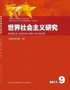 Copertina del nono numero del 2017 di World Socialism Studies