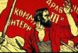 PCdoB: marxismo ou nacionalismo? Um balanço da revolução de 1917