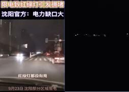 Shenyang blackout Image Fair Use