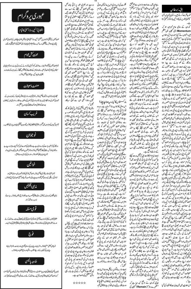Page 11 Worker Nama Issue July 2016