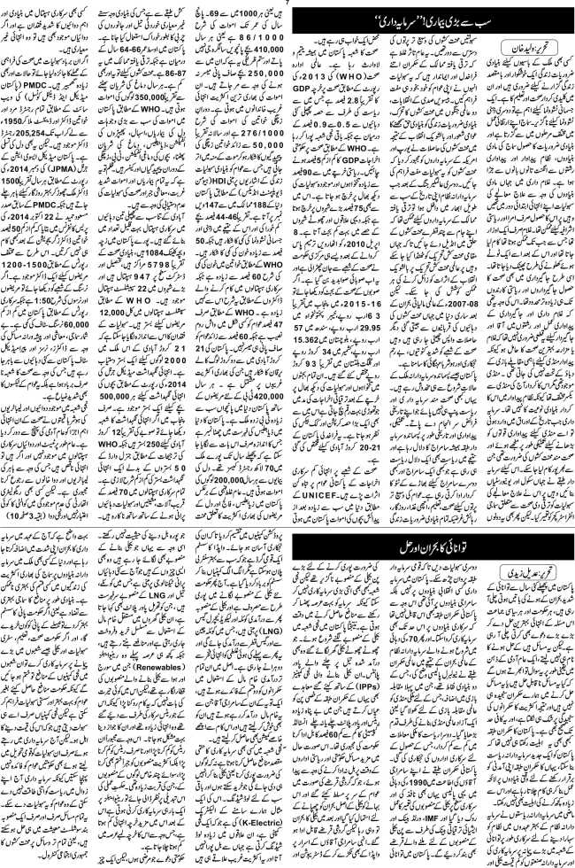 Page 7 Worker Nama Issue July 2016