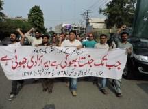 لاہور: چودہ اگست کے موقع پر احتجاجی مظاہرہ