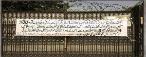 bahawalpur-gulistan-textile-mills-closed