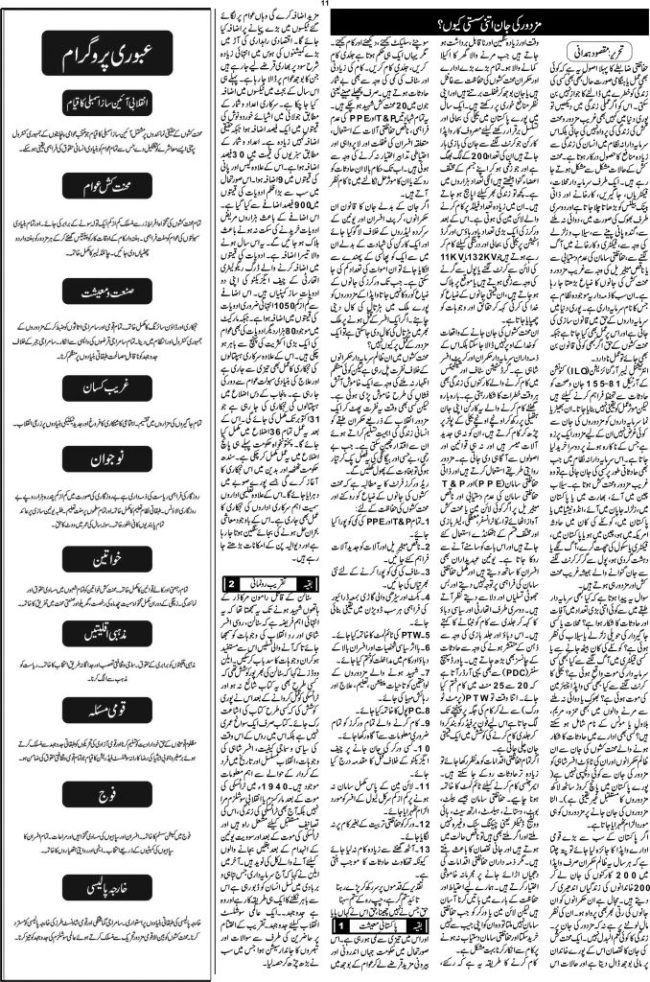 page-11-worker-nama-issue-september-2016