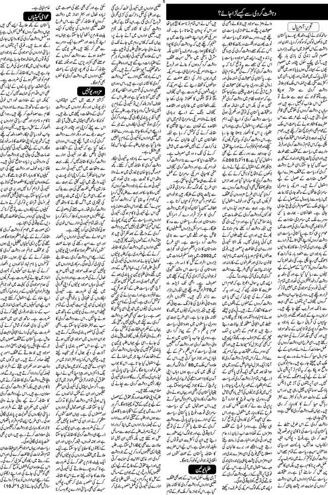 page-5-worker-nama-issue-september-2016