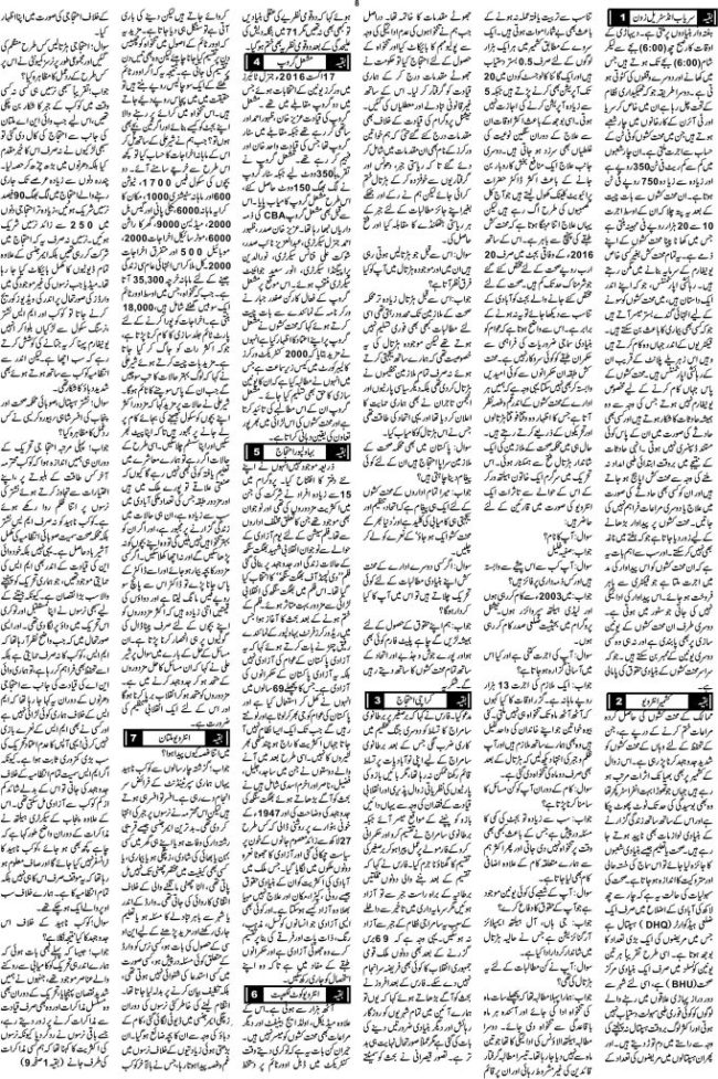 page-8-worker-nama-issue-september-2016