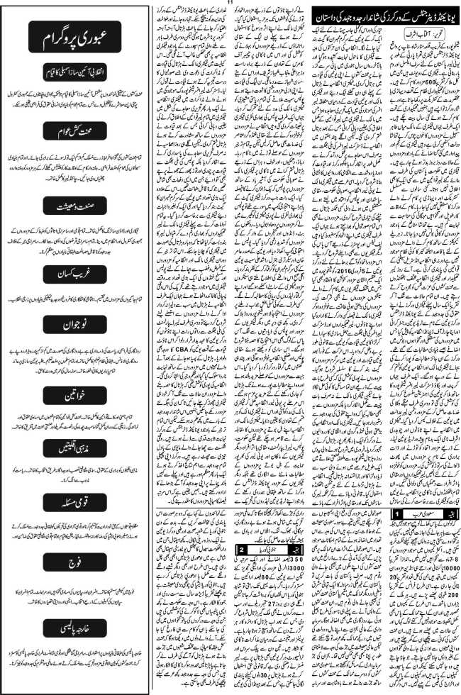 page-11-worker-nama-issue-october-2016