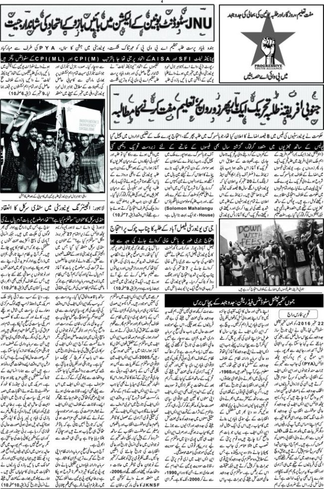 page-4-worker-nama-issue-october-2016