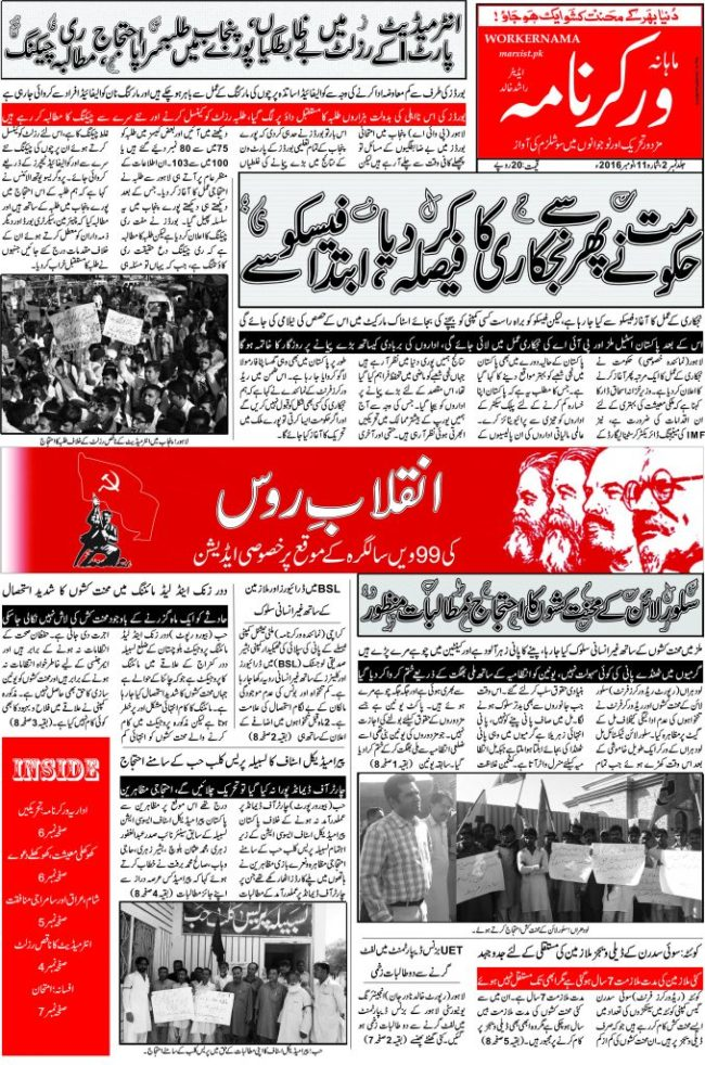 front-page-worker-nama-issue-november-2016