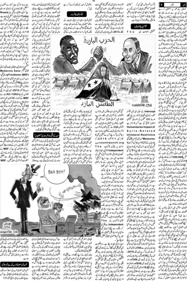 page-10-worker-nama-issue-november-2016